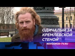 Исполнитель роли Тормунда из Игры престолов Кристофер Хивью снимает в Великом Новгороде фильм