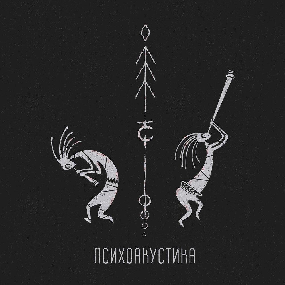 Таймсквер - Психоакустика