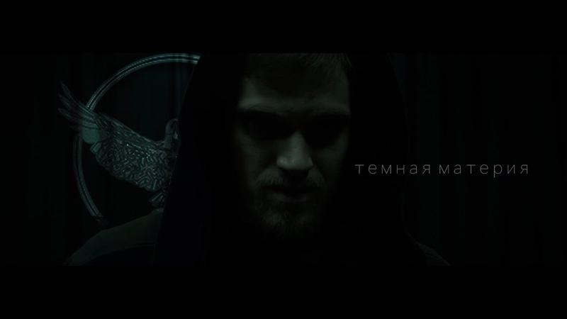Ра Мир Тёмная материя Official Video