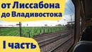 Россия, Украина и Европа из окна поезда! Часть первая!