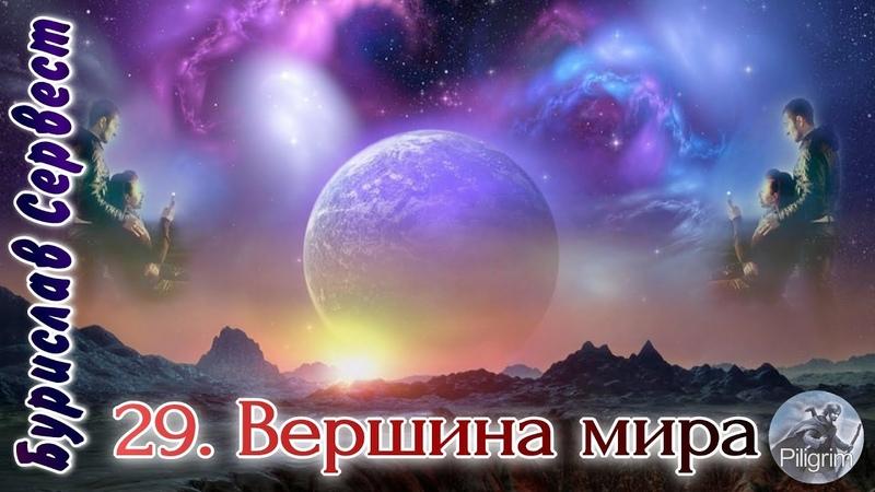 Бурислав Сервест 29 Вершина мира