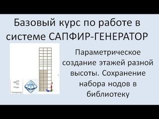 САПФИР-Генератор Урок 5 Параметрическое создание этажей разных высот