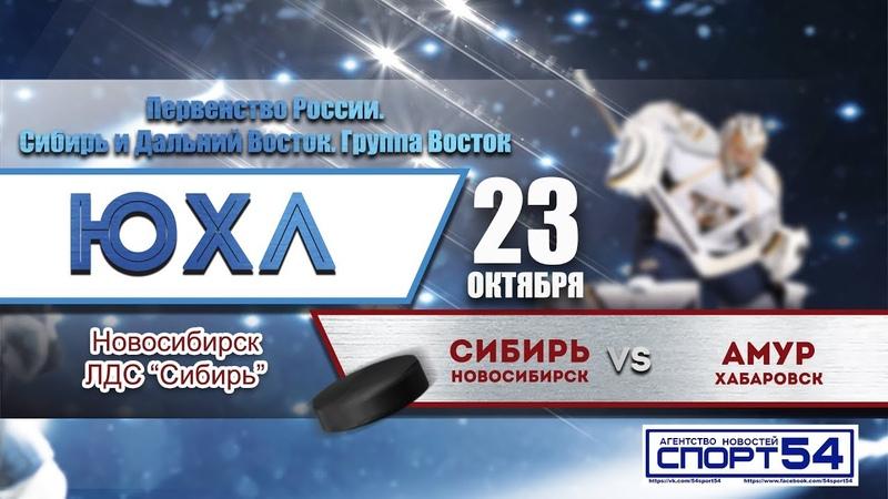 Первенство Сибири и Дальнего Востока (U18). Сибирь - Амур. 23 октября 2019 года