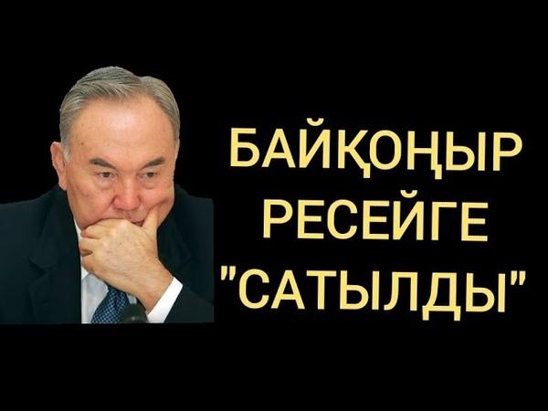 НҰР ОТАН ТУРАЛЫ АЩЫ ШЫНДЫҚ!