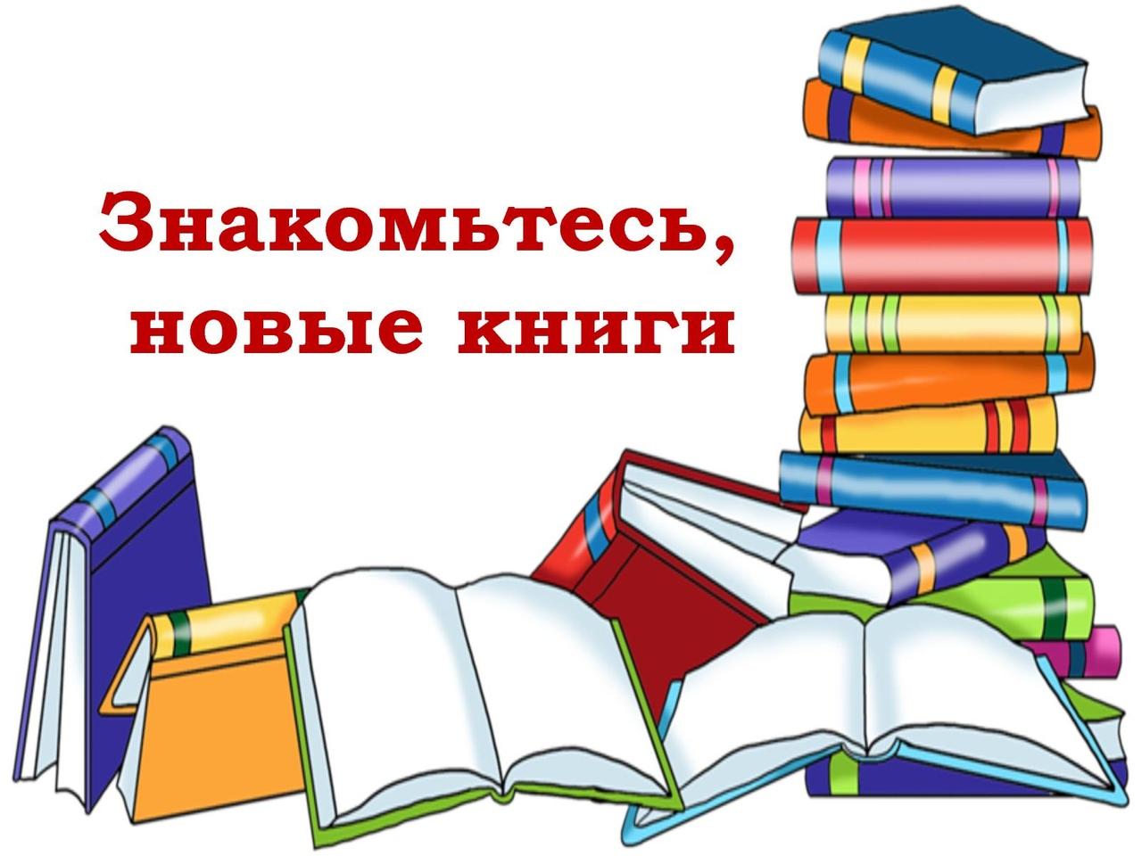 Библиотечные картинки знакомьтесь новые книги, сергею днем