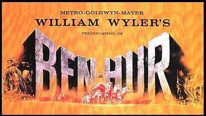 Бен Гур 1959 смотреть онлайн бесплатно