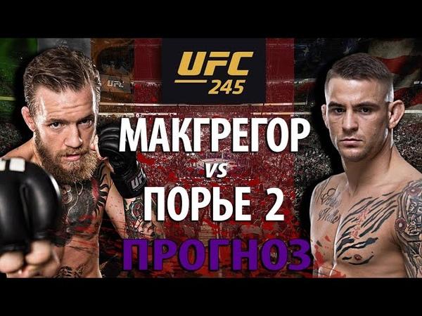 ГРАН-ПРИ UFC 245. КОНОР МАКГРЕГОР vs ДАСТИН ПОРЬЕ / ЖЕСТКИЙ РЕВАНШ