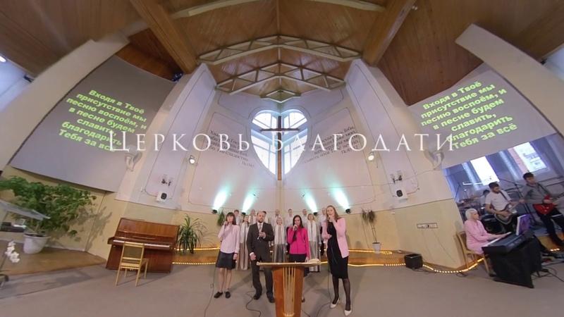 Прославление Церковь Благодати