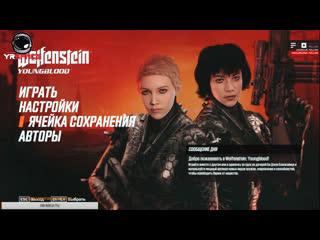С пылу с жару!!! Wolfenstein youngblood с alesha!