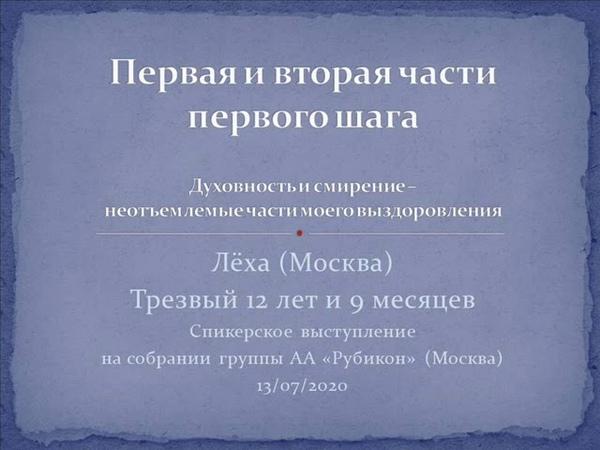 Первая и вторая части первого шага. Лёха (12 лет и 9 мес. трезвости). Спикер на Рубиконе (Москва)