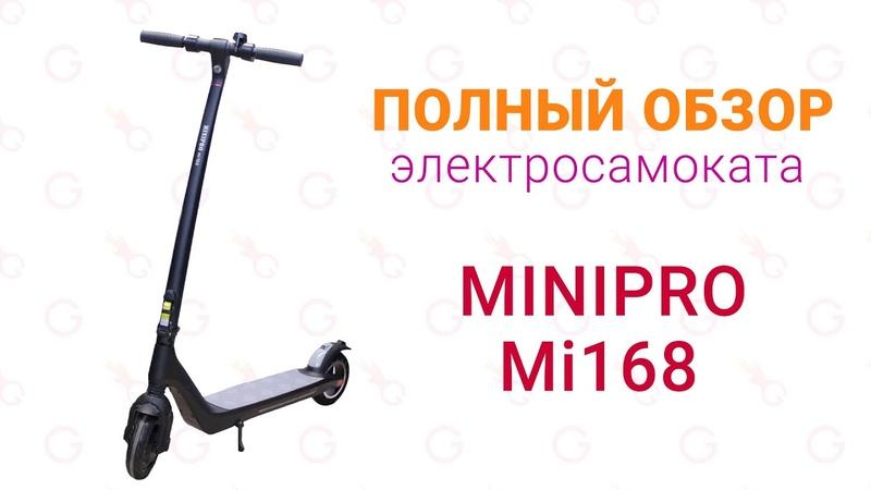 Обзор электросамоката Minipro mi168