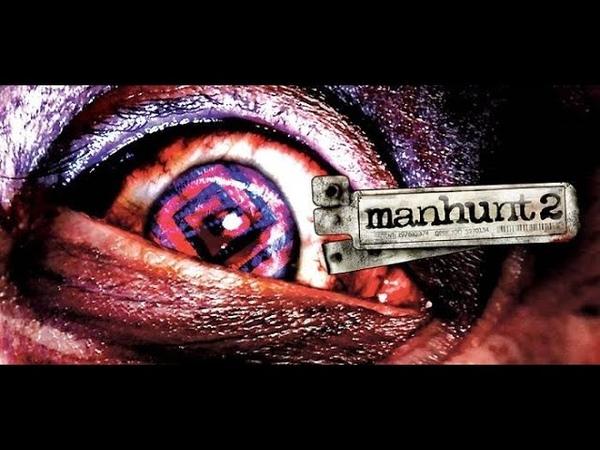 Manhunt 2 Разыскивается Безумная Сложность