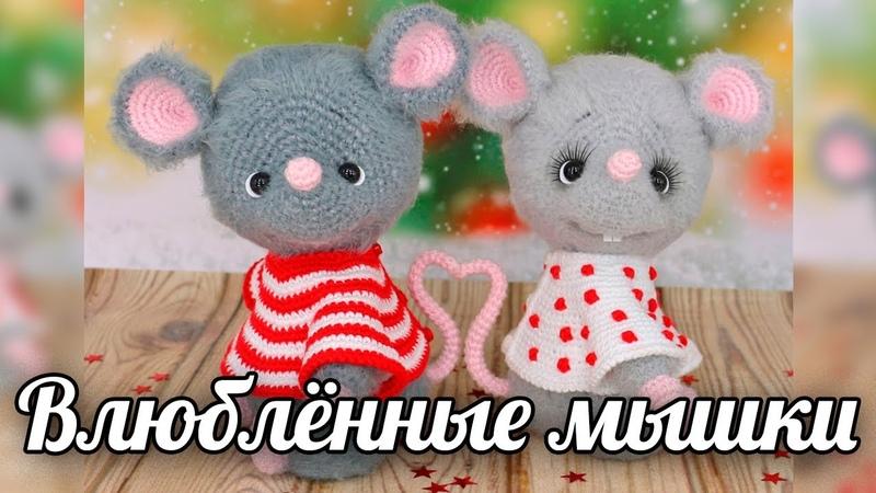 Влюблённые мышки. Амигуруми мышки крючком