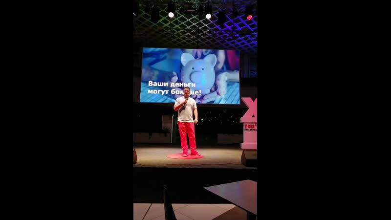 Саша Патешман на TEDx EkaterinburgSalon