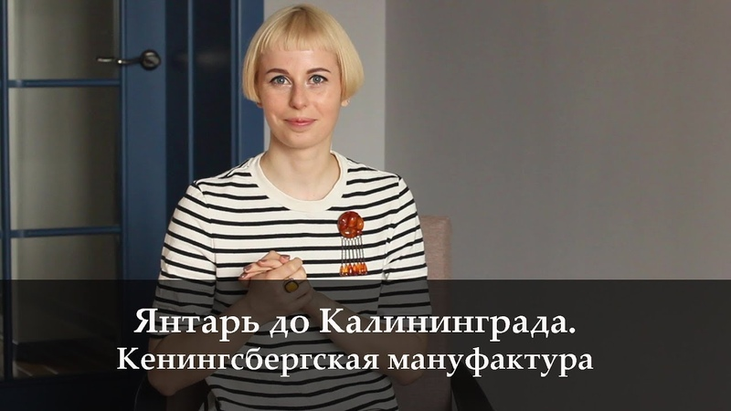 Янтарь до Калининграда. Кенигсбергска мануфактура