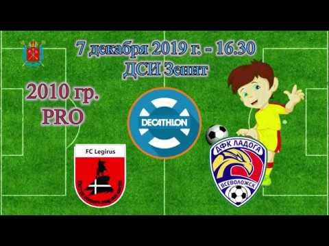 16-30 ЛЕГИРУС - ЛАДОГА 2-3 (2010, PRO)
