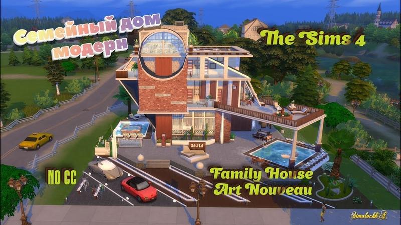 Симс 4 Семейный дом Модерн Sims 4 Family House Art Nouveau Stop Motion NO CC