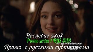 Наследие 2 сезон 8 серия - Промо с русскими субтитрами (Сериал 2018) // Legacies 2x08 Promo