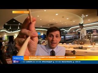 Лидеры прений: Участники G20 съезжаются в Осаку