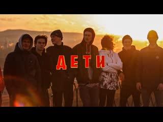 """ДЕТИ"" - Russian feeski movie"