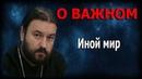 Замки на дверях в вечность Протоиерей Андрей Ткачёв