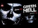 GREEN HELL v1.2 прохождение 10 ВЫЖИВАНИЕ В ЛЕСУ сложность ЗЕЛЕНЫЙ АД день 21й Драки с аборигенами.