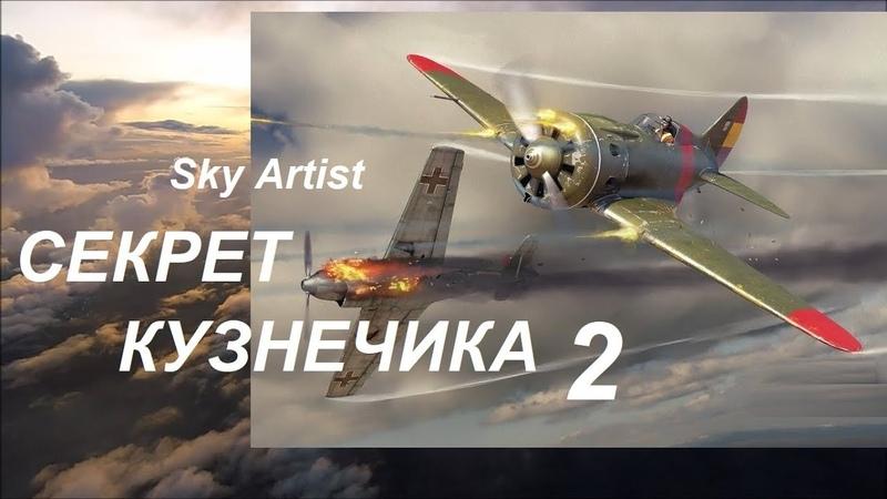 Как советские новички сбивали немецких асов Секреты подготовки лётчиков истребителей