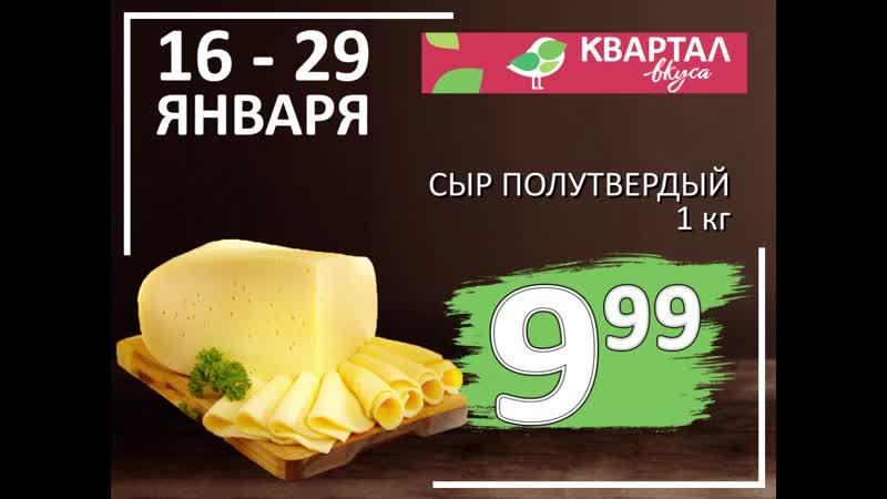 В сети магазинов Квартал вкуса по 29 января сыр полутвердый 1 кг 9 99 филе 1кг 6 59