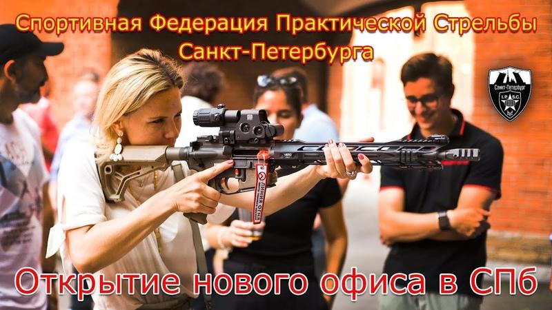 Спортивная Федерация Практической Стрельбы Санкт Петербурга Открытие офиса СФПС СПб