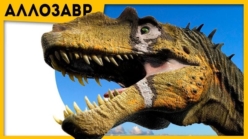 Аллозавр ЧЕМ ОН КРУЧЕ ТИРАННОЗАВРА Мир Юрского периода 2 Про динозавров