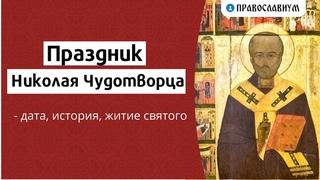 Праздник Николая Чудотворца - дата, история, житие святого
