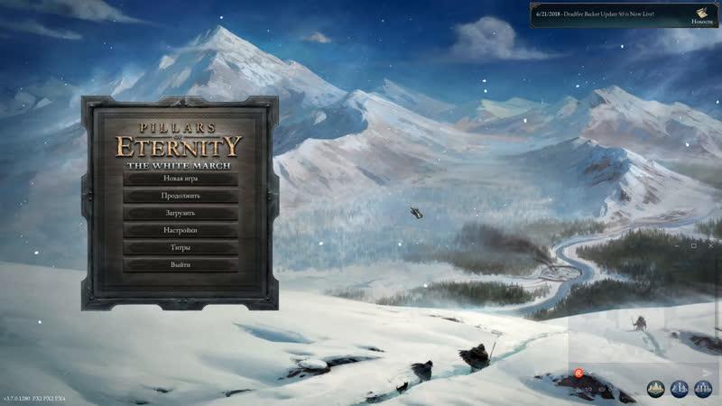 Pillars of eternity Приключения богоподобного гнома 2 часть