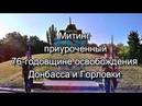 Митинг приуроченный 76 годовщине освобождения Донбасса и Горловки