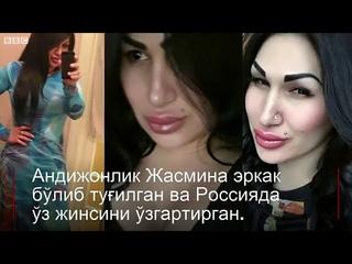 Жасмин Узбечка Транс Секс
