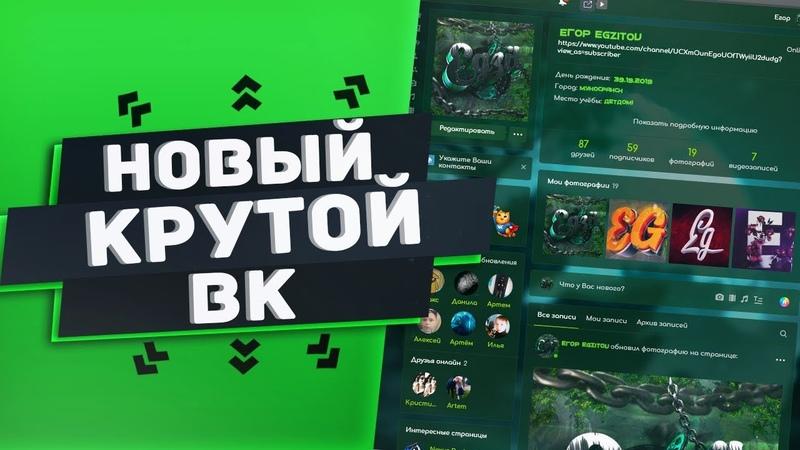 🔃 Новый Вконтакте Переделал Вконтакте Улучшаем страницу вк Задний фон шрифт 🔃