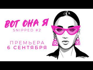 Ольга Бузова - Вот Она Я snipped #2, Премьера трека 6 сентября