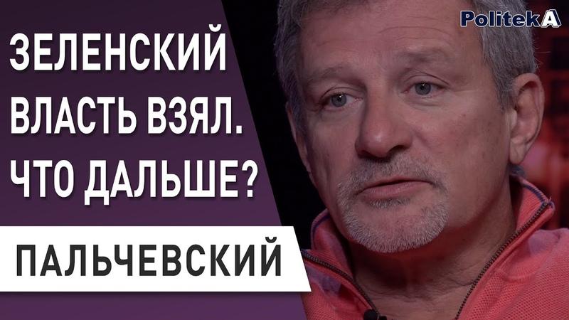ПАЛЬЧЕВСКИЙ Коломойский губителен для Зеленского Трамп Путин Ахметов Пинчук