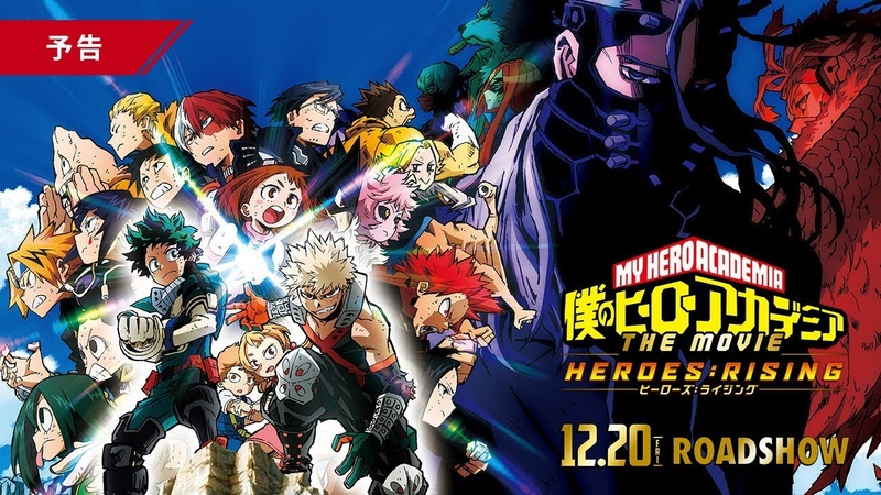 『僕のヒーローアカデミア THE MOVIE ヒーローズ:ライジング』予告 12月20日