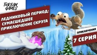 Прохождение игры-Ice Age Scrat's Nutty Adventure|Ледниковый период:Сумасшедшее приключение Скрэта #7