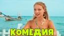 КОМЕДИЯ ВЗОРВАЛА ИНТЕРНЕТ! На Крючке Русские комедии, фильмы HD