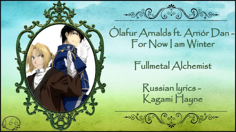 Ólafur Arnalds ft. Arnór Dan - For Now I am Winter (Fullmetal Alchemist AMV) перевод rus sub