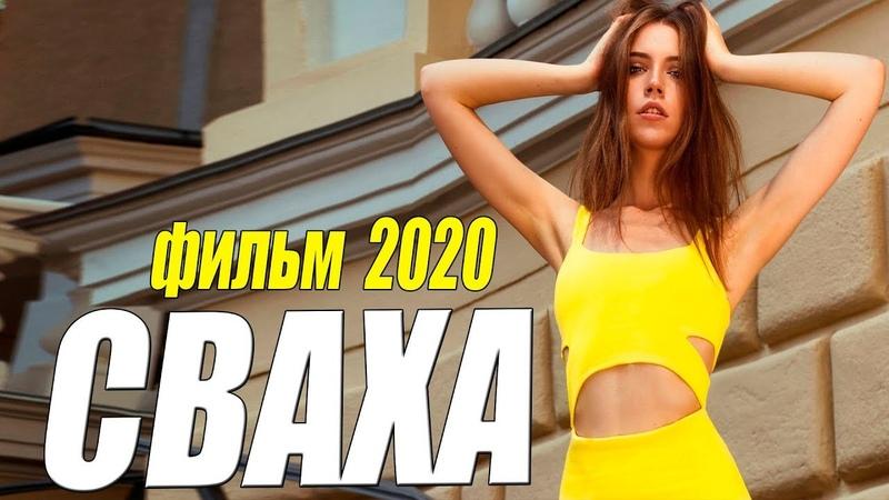 Перевернула весь ютуб!! [[ СВАХА ]] Русские мелодрамы 2020 новинки HD 1080P
