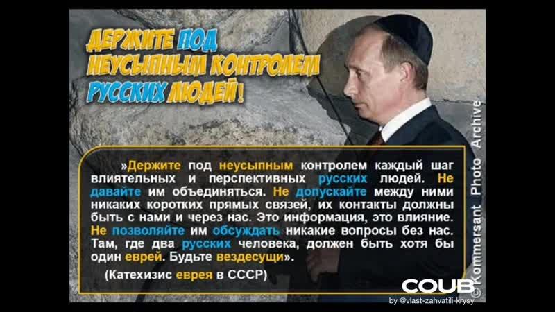 Держите под неусыпным контролем русских людей Катехизис еврея в СССР Путин Вечный жид 1940 Крысы