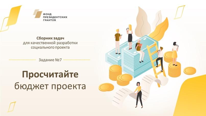 РЕКОМЕНДАЦИИ ФОНДА ПРЕЗИДЕНТСКИХ ГРАНТОВ, изображение №7