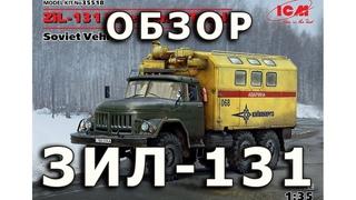 Обзор ЗИЛ-131 - советский автомобиль, модель ICM, 1/35 (Soviet ZiL-131 Truck ICM 1:35 Model Review)