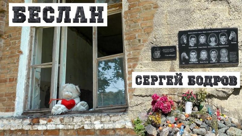 Трагедии Северной Осетии Беслан Кармадонское ущелье