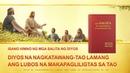Tagalog Christian Song Diyos na Nagkatawang tao Lamang ang Lubos na Makapagliligtas sa Tao