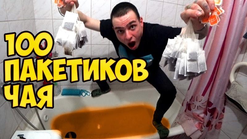 100 ПАКЕТИКОВ ЧАЯ ЗАВАРИЛ В ВАННЕ