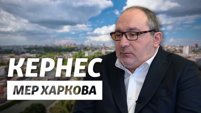 Кернес про Зеленського, Порошенка, Авакова, місцеві вибори та українську мову