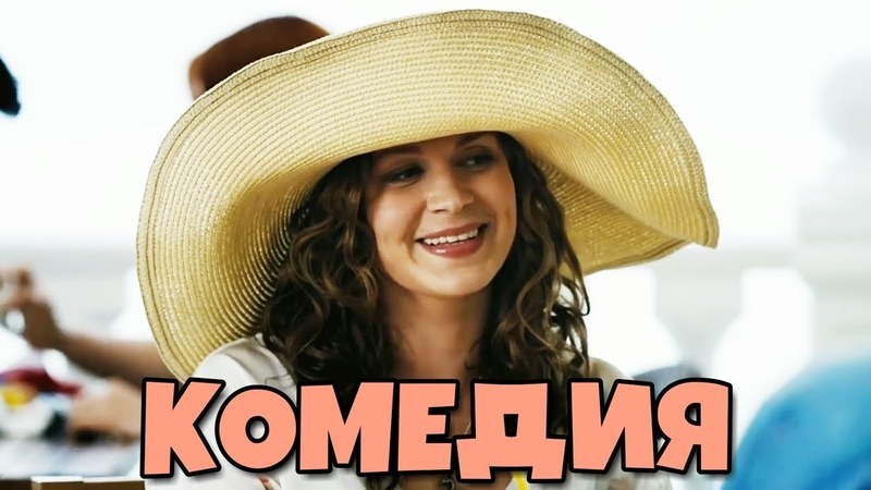 УЛЁТНАЯ КОМЕДИЯ! Как Извести Любовницу За 7 Дней РОССИЙСКИЕ КОМЕДИИ НОВИНКИ КИНО ФИЛЬМЫ HD
